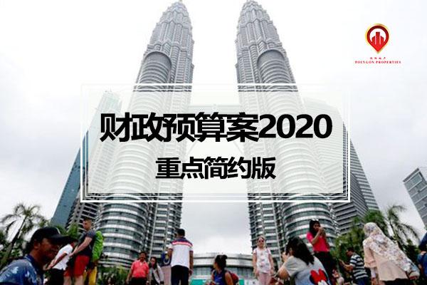 大马2020财政预算案