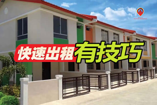 4 Way Rent House Faster