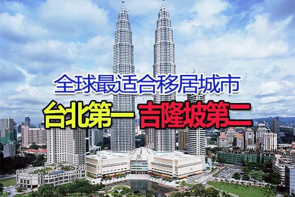 大马吉隆坡第二